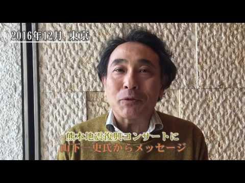 4月14日、熊本地震復興支援コンサートの指揮者山下一史氏より