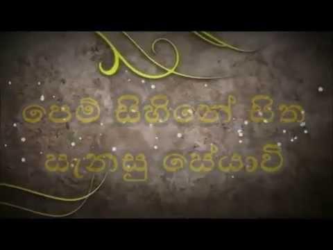 Pem Sihine - Pradeep Rangana - - video dailymotion
