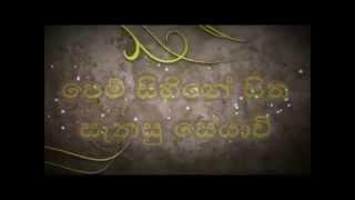 Pem Sihine lyrics video