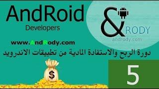 5- نظرة سريعة لموقع StartApp ربح من الاعلانات لتطبيقات الاندرويد