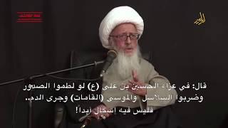 أخيراً | تصريح سماحة آية الله العظمى الشيخ الوحيد الخراساني برأيه حول التطبير