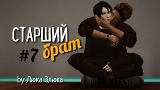 СЕРИАЛ The Sims 4 ► СТАРШИЙ БРАТ ► 7 СЕРИЯ  ► Яой