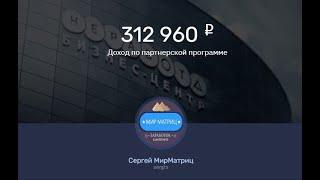 Бизнес-игра #НЕРАБОТА #NERABOTA  Заработок в интернете 100 000 рублей ежемесячно
