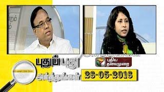 Pudhu Pudhu Arthangal 26th May 2016 – Puthiya Thalamurai TV