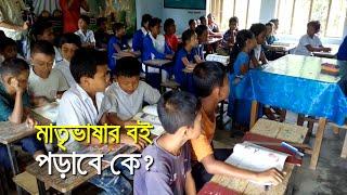 ভাষার মাসে মায়ের ভাষার বই। মৌলভীবাজার| bdnews24.com