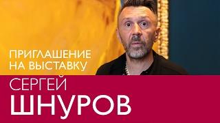 Обзор – Сергей Шнуров («Ленинград»). «Сколько стоит мнение?»