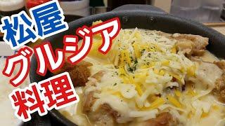 松屋グルジア料理シュクメルリ鍋 Georgia Dish at Matsuya#491