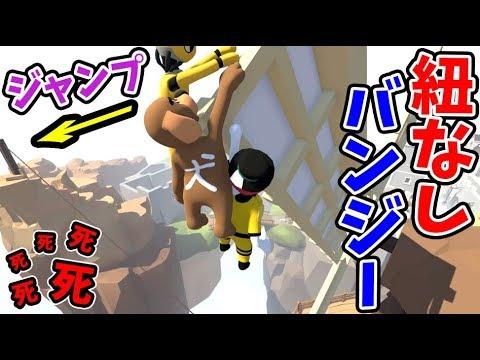 【4人実況】巨大風車の上からの大ジャンプで悲劇!?【Human: Fall Flat #5】