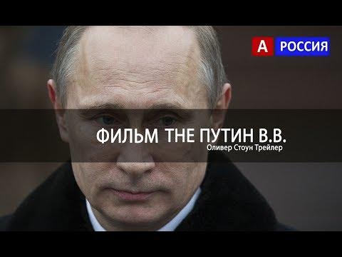 Фильм Оливера Стоуна о Путине (2017) смотреть онлайн