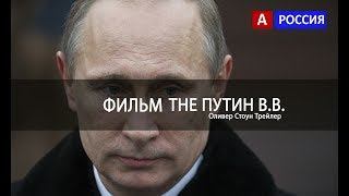 Оливер Стоун фильм Путин 2017 Трейлер