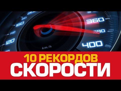 10 бешеных рекордов СКОРОСТИ