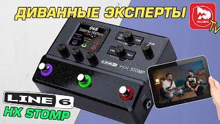 lINE 6 HX STOMP  напольный гитарный процессор эффектов