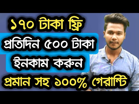 Daily income 500 taka with proof | Best new earning app 2020