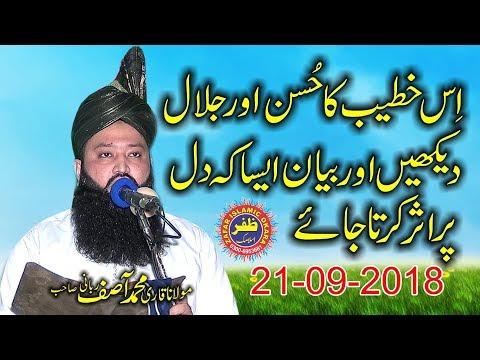 Emotional Speech By Qari Asif Rabbani Topic Shan e Husain Wa Karbala.21th Sep 2018.Zafar Okara