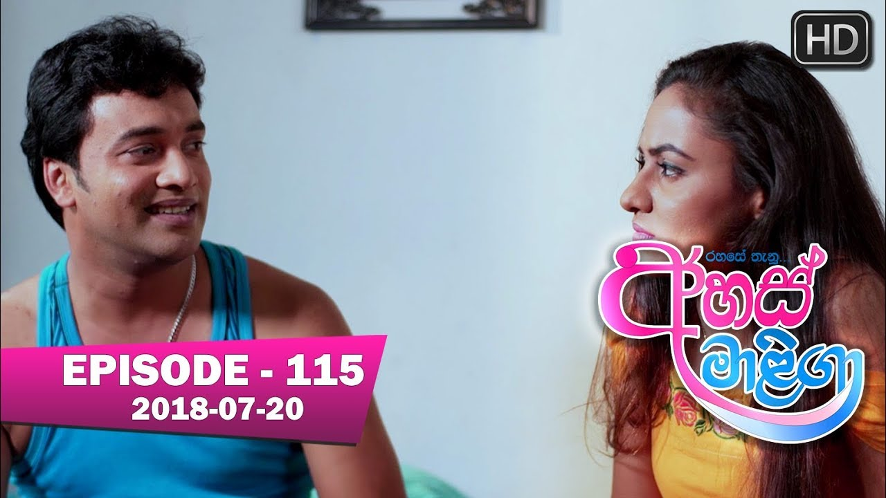 Ahas Maliga | Episode 115 | 2018-07-20