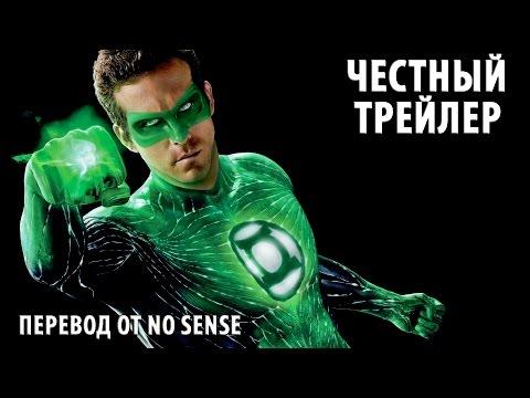 Честный трейлер Зеленый Фонарь [No Sense озвучка]