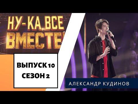 «Ну-ка, все вместе!» | Выпуск 10. Сезон 2 | Александр Кудинов, «You»