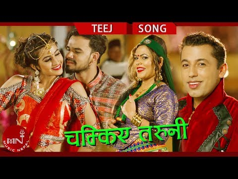 New Teej Song 2075/2018 | ChamkiyaTaruni - Khuman Adhikari & Silu Bhattarai Ft.James BC & Loshia LC