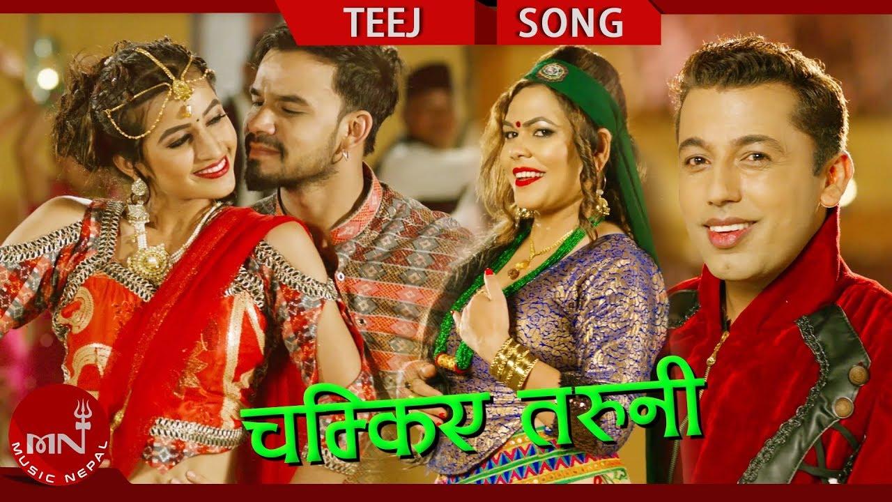 New Teej Song 2075/2018 | ChamkiyaTaruni - Khuman Adhikari & Silu Bhattarai Ft.James BC & Loshia LC #1