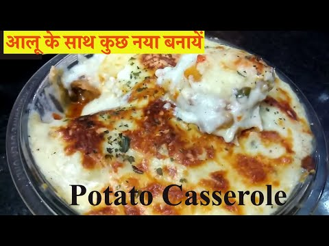 how to make Potato casserole with cheese | potato casserole recipe | आलू की रेसिपी