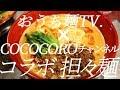 担々麵の麺の作り方。COCOCOROチャンネルコラボ【ガチ勢向け】