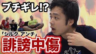 【検索結果】シルクロードの絶対に怒ってはいけないアンチ誹謗中傷!!