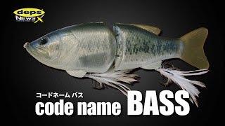 まんまバス!「コードネームBASS」開発秘話【デプスニュース10×奥村和正】