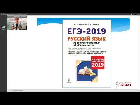 ЕГЭ по русскому языку в новом формате