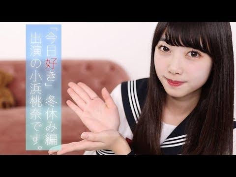 ももな(今日好き)小浜桃奈のユーチューブ動画!シブサンって何?