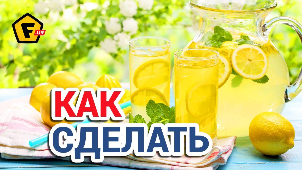 Как сделать лимонад в домашних условиях рецепт 147