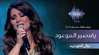 نوال الكويتيه - يامصبر الموعود (جلسات  وناسه) | 2017