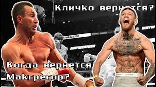 Когда вернётся Макгрегор? Кличко хочет тоже вернутся? Мировой рекорд в боксе. Новости бокса и ММА.
