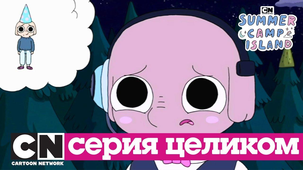 Летний лагерь | Это мой праздник (сезон 1, серия 13) | Cartoon Network