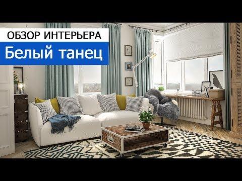 """Дизайн интерьера: дизайн квартиры 63 кв.м """"Дом в олимпийской деревне"""" - Белый танец"""