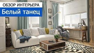 Дизайн интерьера: дизайн квартиры 63 кв.м