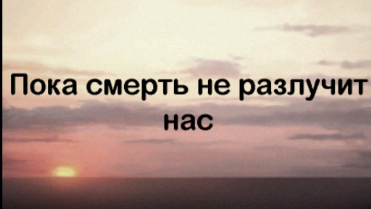 Читать мангу на русском Пока смерть не разлучит нас (Until