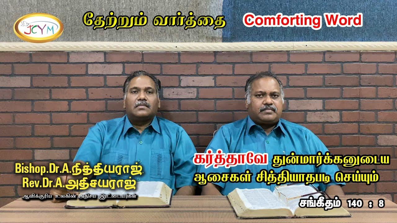 சங்கீதம் 140 : 8-தேற்றும் வார்த்தை  Comforting Word   Bis.Dr.A.Nithiyaraj,Rev.Dr.A.Athisayaraj  JCYM
