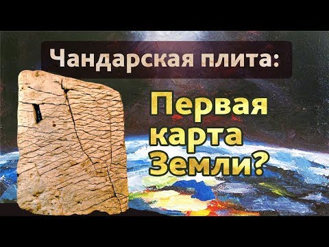 Чандарская плита: Первая карта Земли?