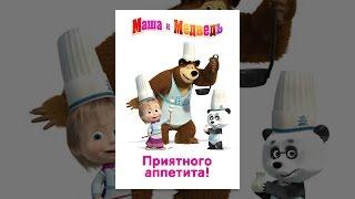 Маша и медведь: Приятного аппетита