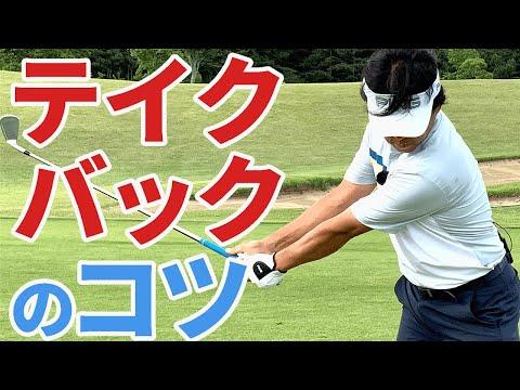 ゴルフのテイクバックがうまくなる!正しい体の動かし方【ゴルファボ】【小野寺誠】