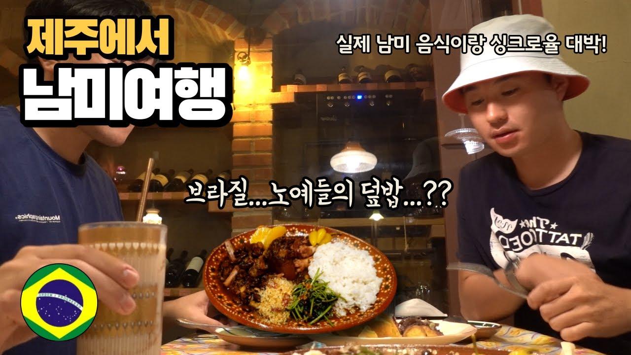 한국에서 가장 특이한 음식을 파는 식당을 다녀왔습니다 (feat. LUCAS 남미 한국인)|제주도 맛집【42】