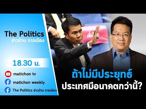 Live : รายการ The Politics ข่าวบ้านการเมือง 23 เมษายน 64 ถ้าไม่มีประยุทธ์ ประเทศดีขึ้นหรือแย่ลง?