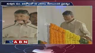 CM Chandrababu lays Foundation stone for Xavier School of Management | Amaravati | ABN Telugu