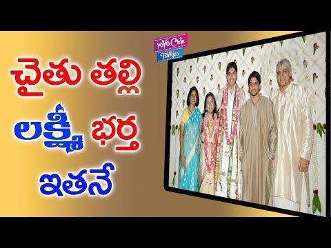 చైతు తల్లి భర్త ఇతనే | Nagarjuna's First Wife Lakshmi Husband |YOYO Cine Talkies