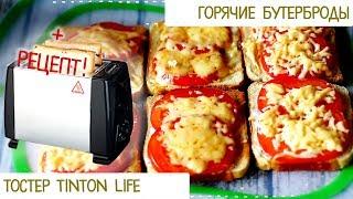 Тостер TINTON LIFE + рецепт вкуснейших горячих бутербродов