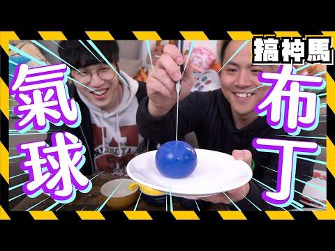 【實測】氣球布丁🎈真的會成功嗎?
