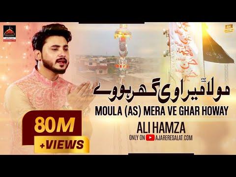 Qasida - Moula Mera Ve Ghar Howay - Ali Hamza - 2016