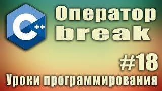 Ключевое слово break. Оператор break. Описание. Пример. Синтаксис. Урок #18.