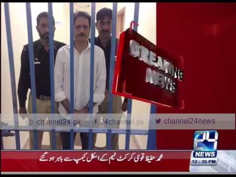 24 Breaking: NAB raid in private bank in Ministry of Foreign Affairs