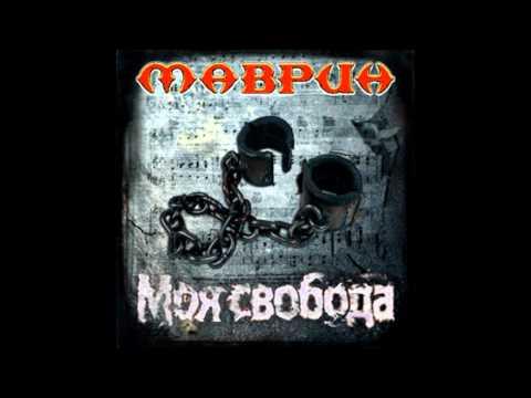 Маврин Сергей - Моя свобода